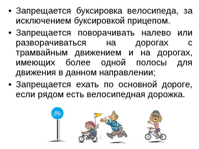 Запрещается буксировка велосипеда, за исключением буксировкой прицепом. Запре...