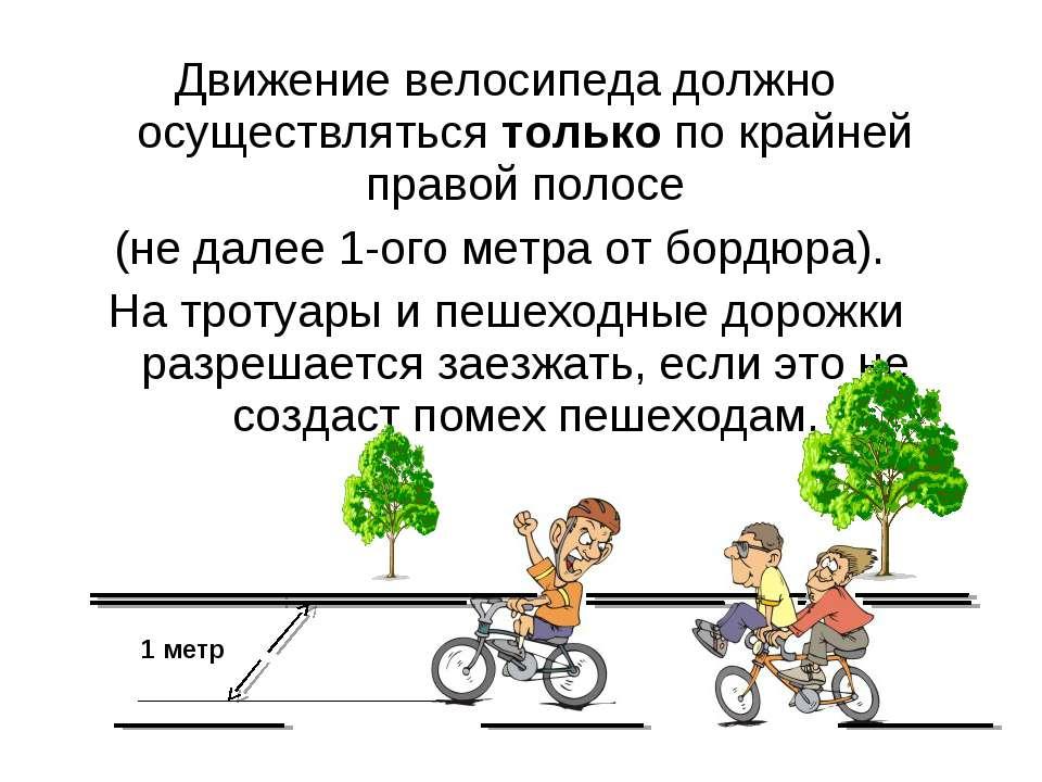 Движение велосипеда должно осуществляться только по крайней правой полосе (не...