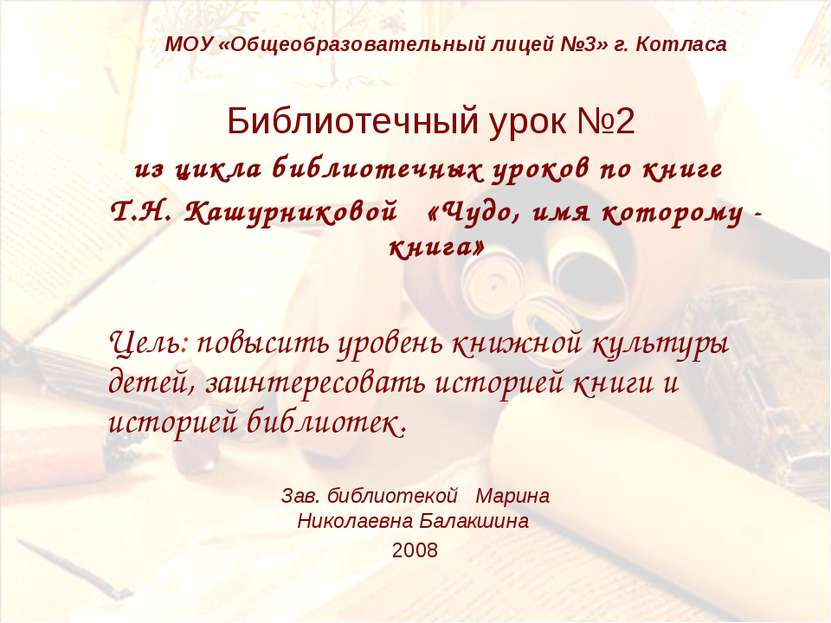 МОУ «Общеобразовательный лицей №3» г. Котласа Библиотечный урок №2 из цикла б...
