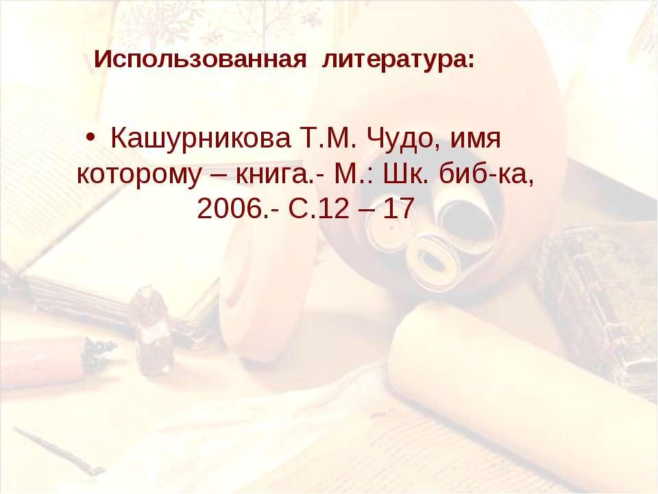 Кашурникова Т.М. Чудо, имя которому – книга.- М.: Шк. биб-ка, 2006.- С.12 – 1...