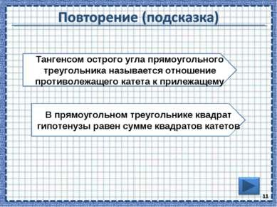 * Тангенсом острого угла прямоугольного треугольника называется отношение про...