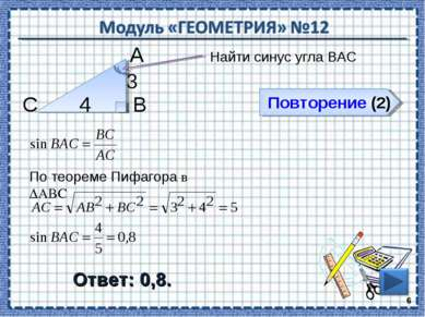 Повторение (2) Ответ: 0,8. Найти синус угла ВАС * В С А 4 3 По теореме Пифаго...