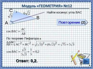Повторение (2) Ответ: 0,2. Найти косинус угла ВАС * В С А По теореме Пифагора...