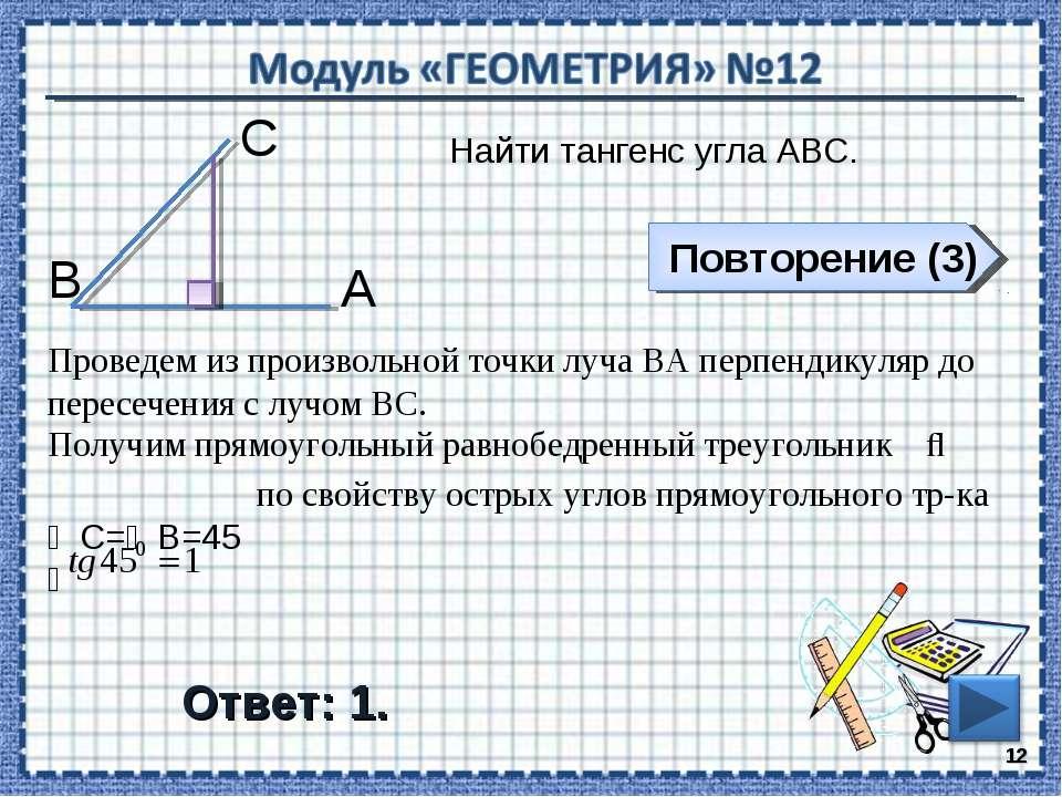 Повторение (3) Ответ: 1. * Повторение (3) Найти тангенс угла АВС. В С А Прове...