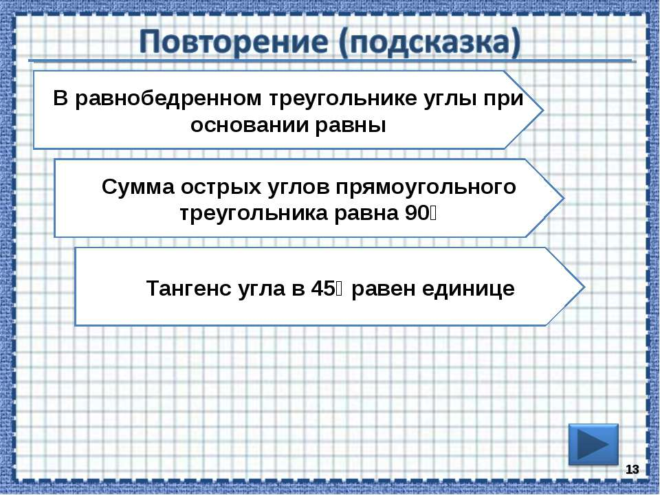 * В равнобедренном треугольнике углы при основании равны Сумма острых углов п...
