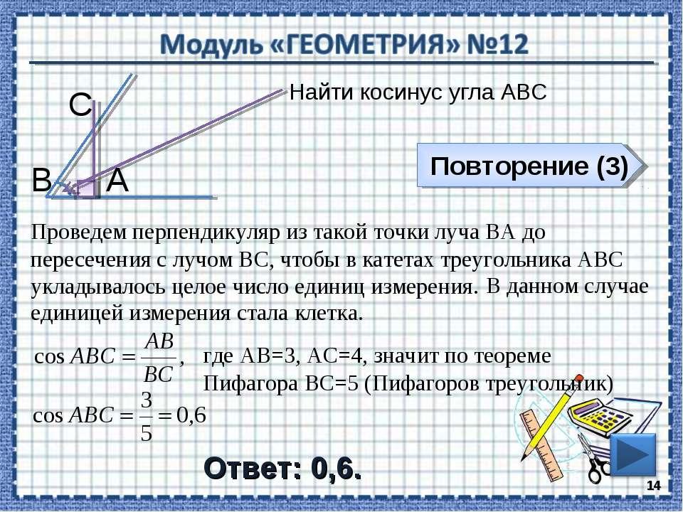 Повторение (3) Ответ: 0,6. Найти косинус угла АВС * В С А Проведем перпендику...