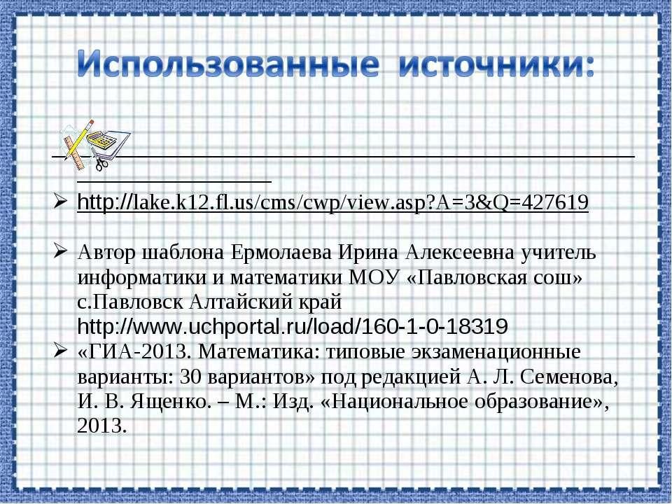 http://lake.k12.fl.us/cms/cwp/view.asp?A=3&Q=427619 Автор шаблона Ермолаева И...