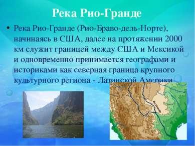 Река Рио-Гранде Река Рио-Гранде (Рио-Браво-дель-Норте), начинаясь в США, дале...