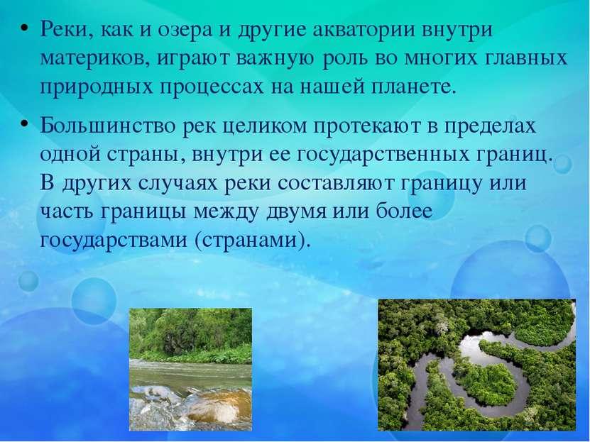 Реки, как и озера и другие акватории внутри материков, играют важную роль во ...
