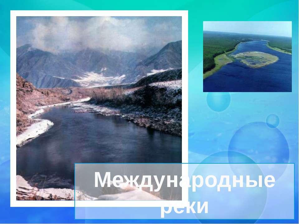 Международные реки