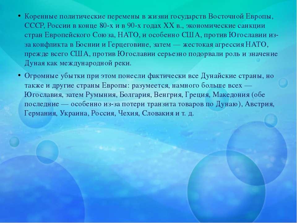 Коренные политические перемены в жизни государств Восточной Европы, СССР, Рос...