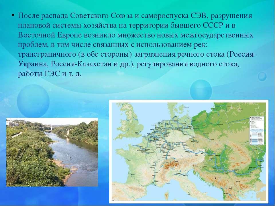 После распада Советского Союза и самороспуска СЭВ, разрушения плановой систем...