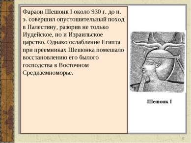 * Фараон Шешонк I около 930 г. до н. э. совершил опустошительный поход в Пале...