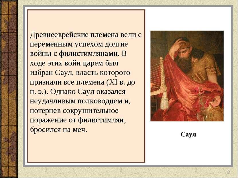 Древнееврейские племена вели с переменным успехом долгие войны с филистимляна...
