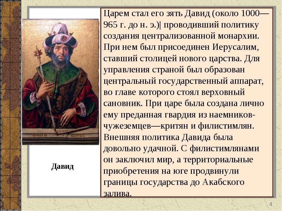 * Царем стал его зять Давид (около 1000—965 г. до н. э.)  проводивший политик...