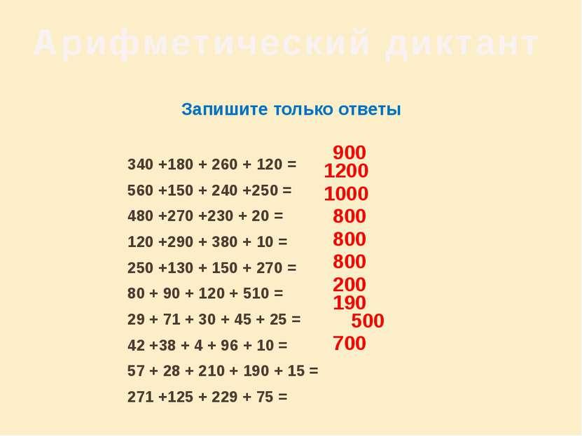 Арифметический диктант Запишите только ответы 340 +180 + 260 + 120 = 560 +150...