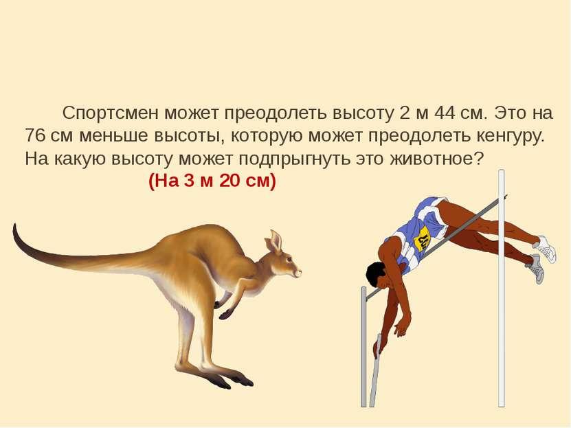 Спортсмен может преодолеть высоту 2 м 44 см. Это на 76 см меньше высоты, кото...