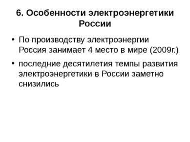 6. Особенности электроэнергетики России По производству электроэнергии Россия...