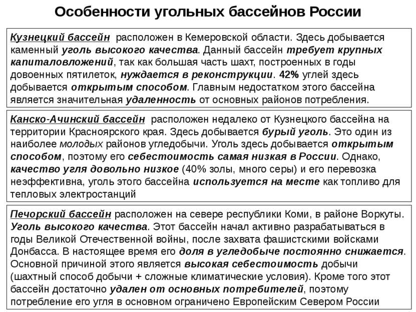 Особенности угольных бассейнов России Кузнецкий бассейн расположен в Кемеровс...