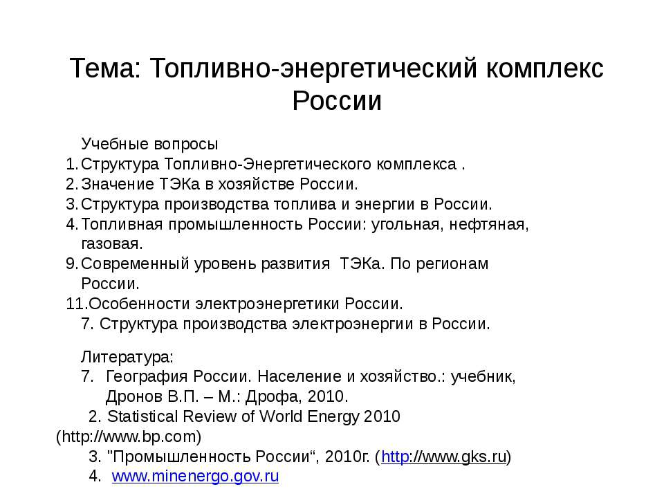 Тема: Топливно-энергетический комплекс России Учебные вопросы Структура Топли...