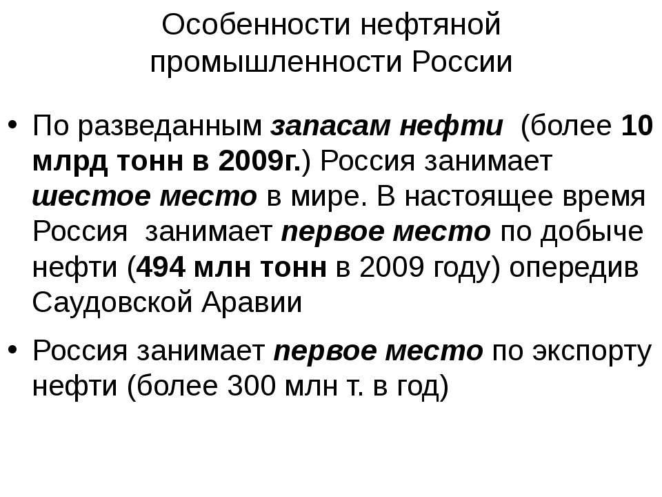 Особенности нефтяной промышленности России По разведанным запасам нефти (боле...