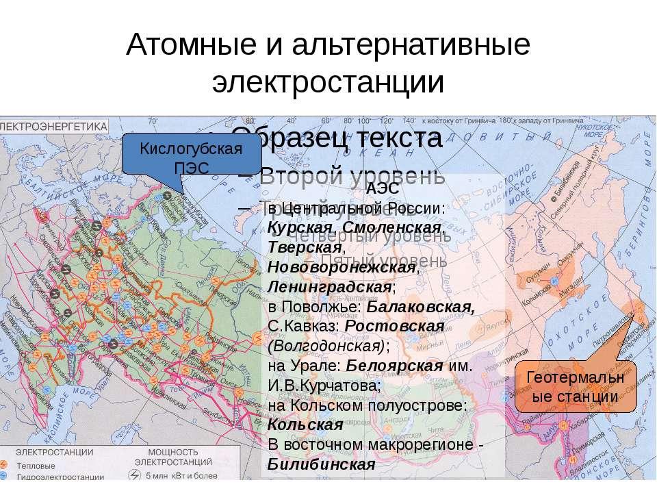 Атомные и альтернативные электростанции АЭС в Центральной России: Курская, См...