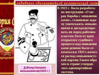 В 1923 г. была разработа-на инструкция «О ме-рах борьбы с меньшеви ками», ста...