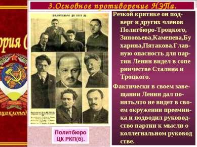 Резкой критике он под-верг и других членов Политбюро-Троцкого, Зиновьева,Каме...