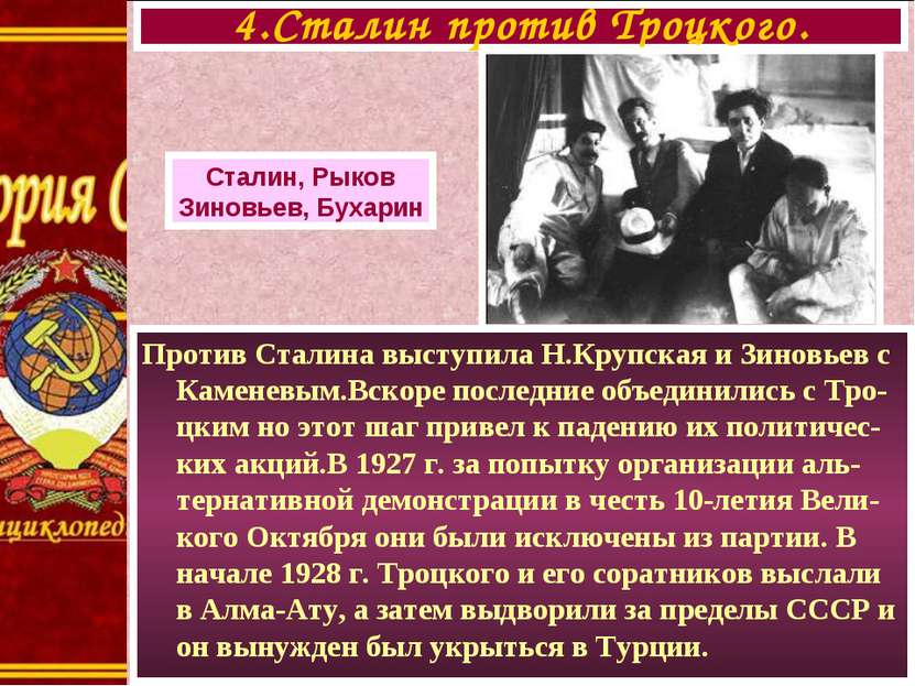 Против Сталина выступила Н.Крупская и Зиновьев с Каменевым.Вскоре последние о...