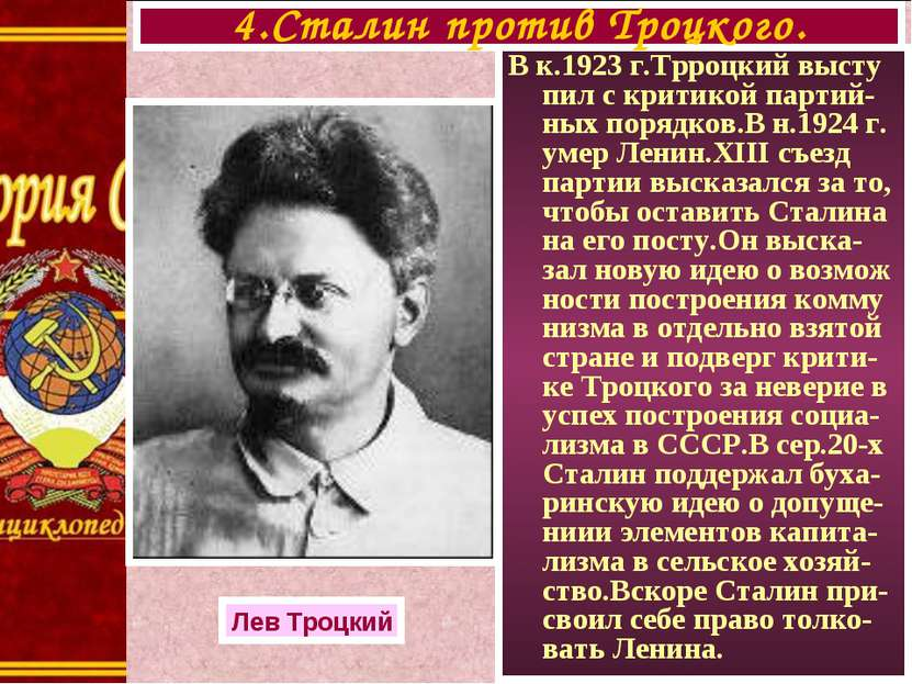 В к.1923 г.Трроцкий высту пил с критикой партий-ных порядков.В н.1924 г. умер...