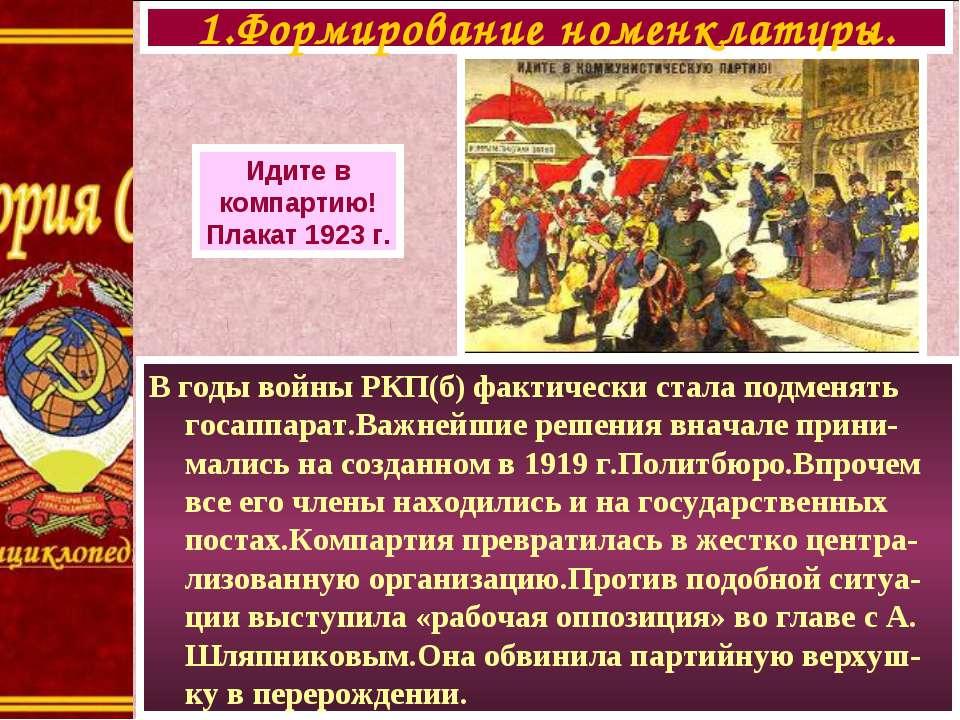 В годы войны РКП(б) фактически стала подменять госаппарат.Важнейшие решения в...
