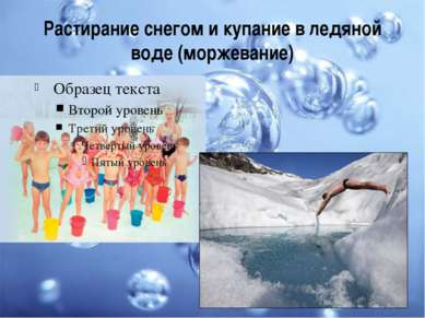 Растирание снегом и купание в ледяной воде (моржевание)