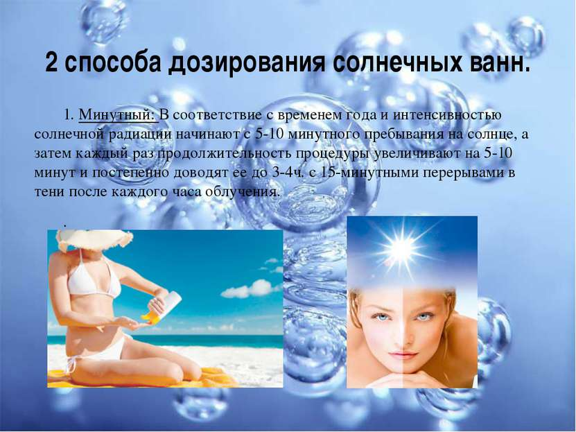 2 способа дозирования солнечных ванн. 1. Минутный: В соответствие с временем ...