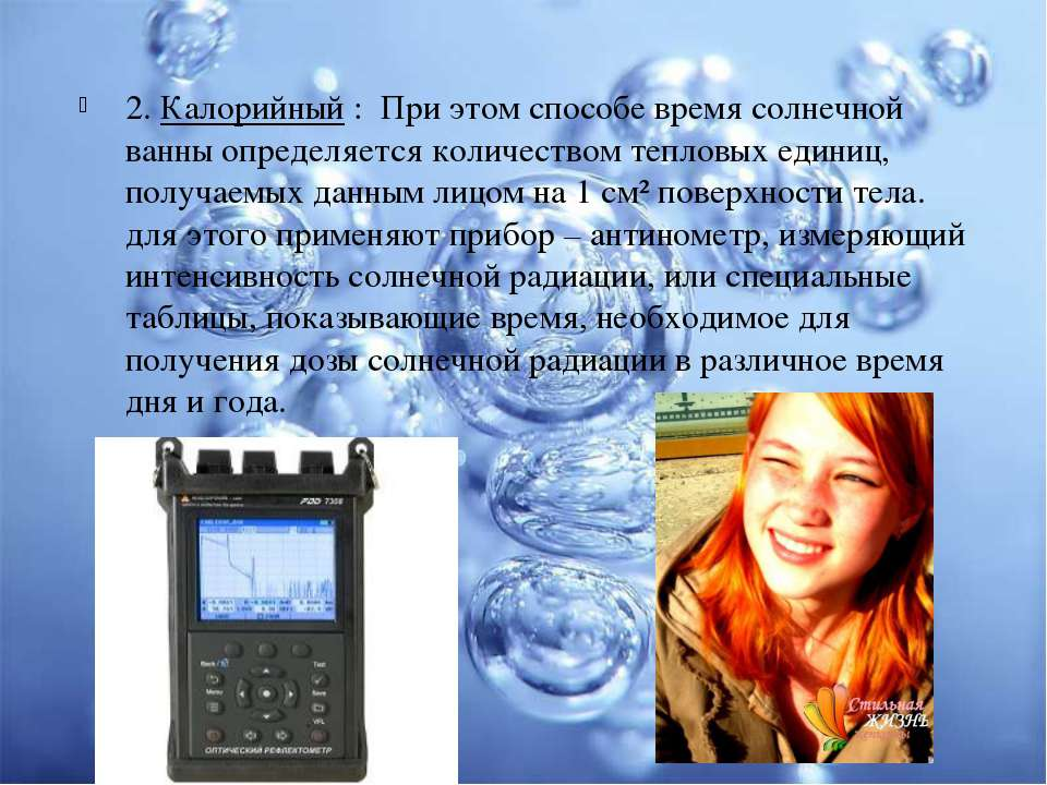 2. Калорийный : При этом способе время солнечной ванны определяется количеств...