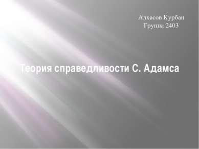Теория справедливости С. Адамса Алхасов Курбан Группа 2403