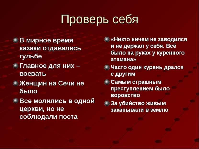 Проверь себя В мирное время казаки отдавались гульбе Главное для них – воеват...