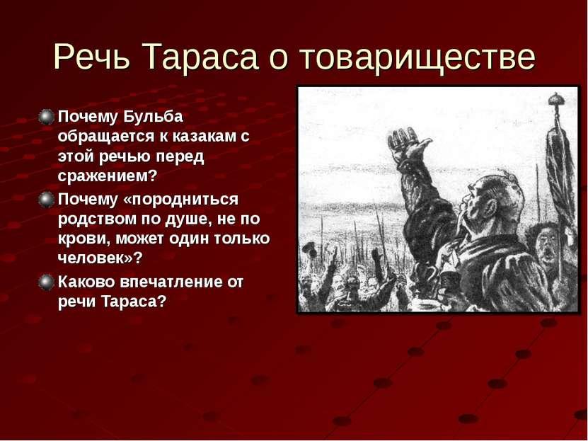 Речь Тараса о товариществе Почему Бульба обращается к казакам с этой речью пе...
