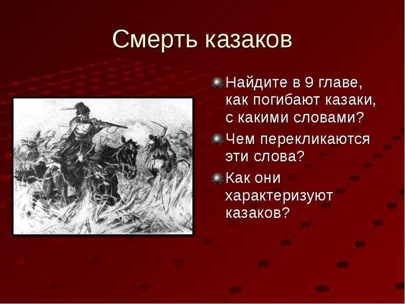 Смерть казаков Найдите в 9 главе, как погибают казаки, с какими словами? Чем ...