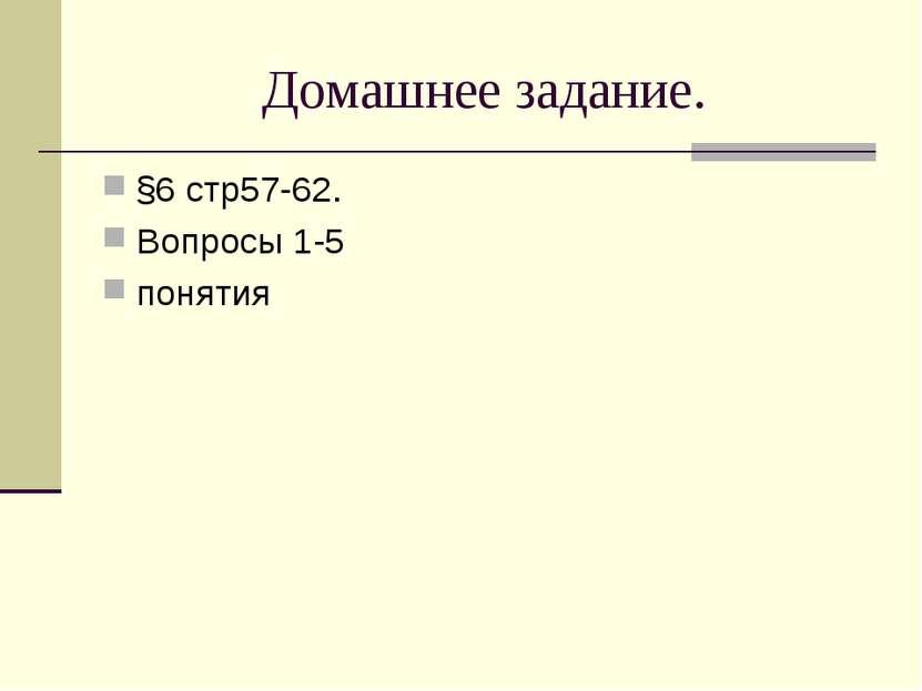 Домашнее задание. §6 стр57-62. Вопросы 1-5 понятия