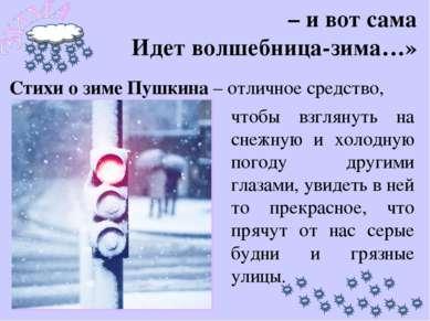 – и вот сама Идет волшебница-зима…» чтобы взглянуть на снежную и холодную пог...
