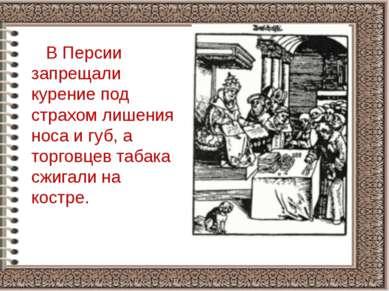 В Персии запрещали курение под страхом лишения носа и губ, а торговцев табака...