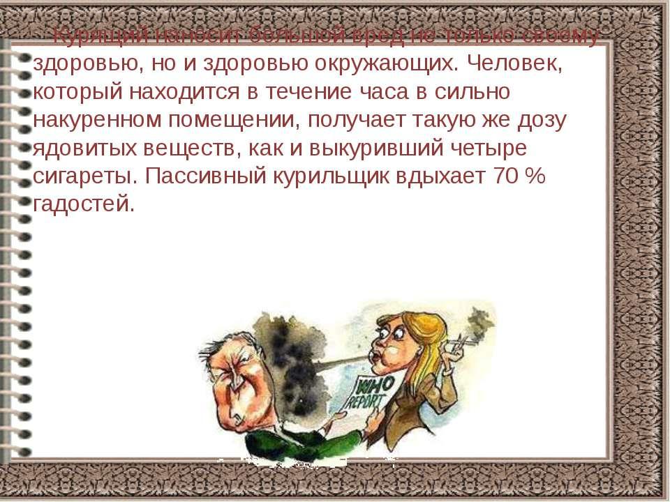 Курящий наносит большой вред не только своему здоровью, но и здоровью окружаю...