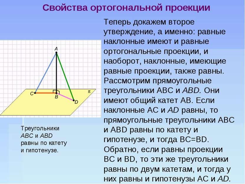Свойства ортогональной проекции Теперь докажем второе утверждение, а именно: ...