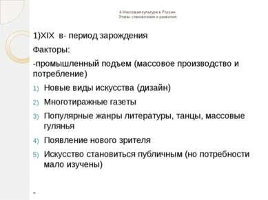 4.Массовая культура в России Этапы становления и развития: 1)XIX в- период за...