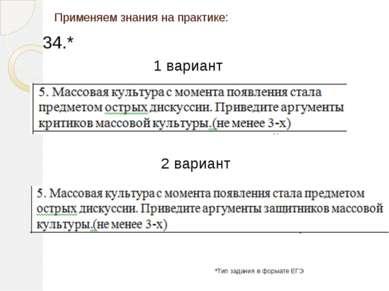Применяем знания на практике: 34.* *Тип задания в формате ЕГЭ 1 вариант 2 вар...