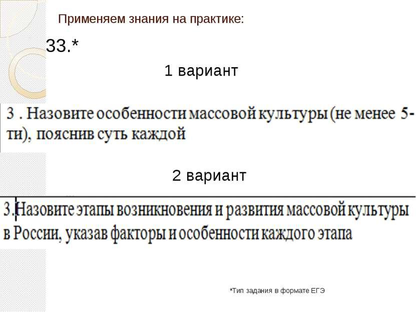 Применяем знания на практике: 33.* *Тип задания в формате ЕГЭ 1 вариант 2 вар...