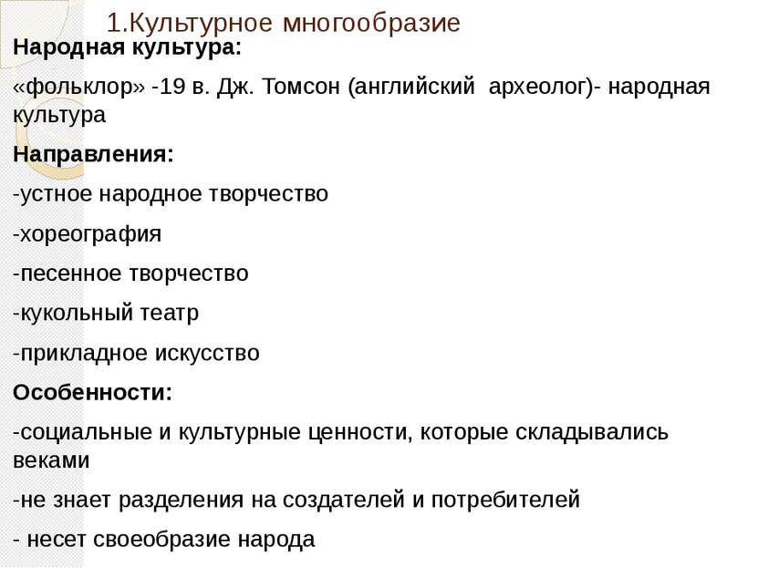 1.Культурное многообразие Народная культура: «фольклор» -19 в. Дж. Томсон (ан...