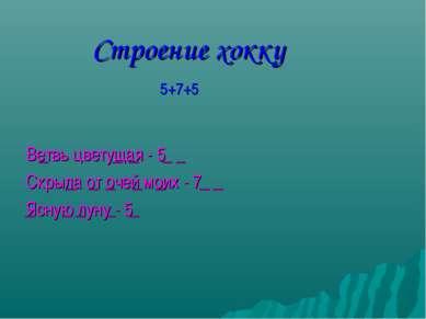 Строение хокку Ветвь цветущая - 5 Скрыла от очей моих - 7 Ясную луну - 5 5+7+5