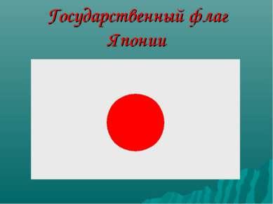 Государственный флаг Японии