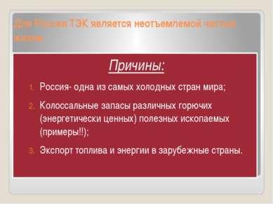 Для России ТЭК является неотъемлемой частью жизни. Причины: Россия- одна из с...